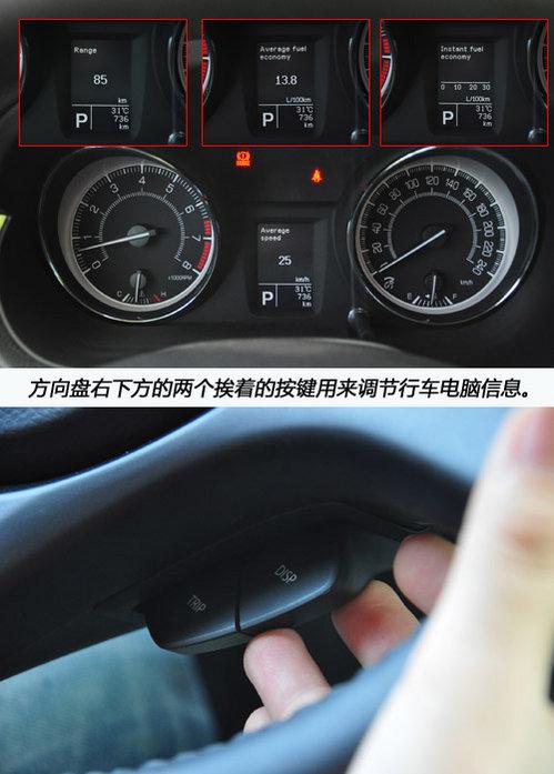 与君威试比高 体验凯泽西2.4四驱豪华版