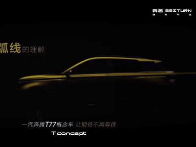 北京车展亮相 一汽奔腾T77概念车预告图