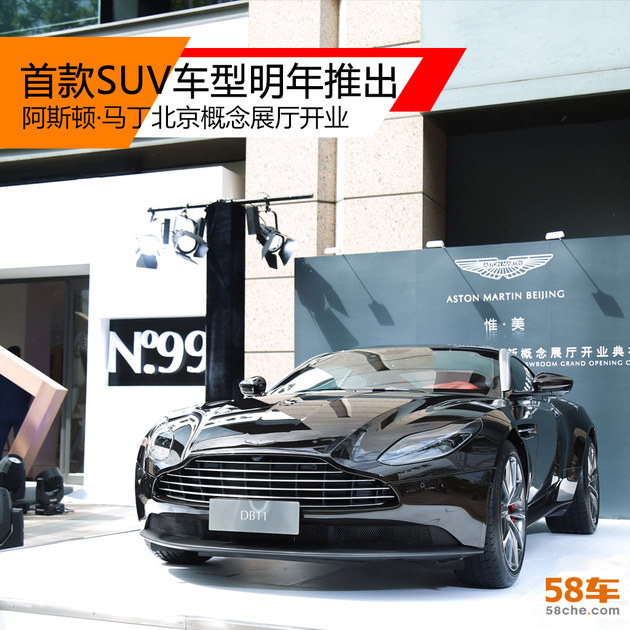 阿斯顿·马丁北京概念展厅 SUV明年推出