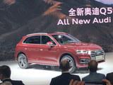 2018北京车展 国产奥迪全新Q5L正式亮相