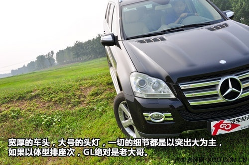 体验奔驰GL 450