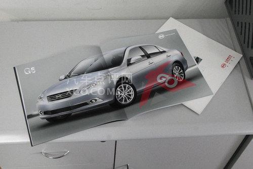 2010年旗舰!首曝比亚迪G6清晰效果图