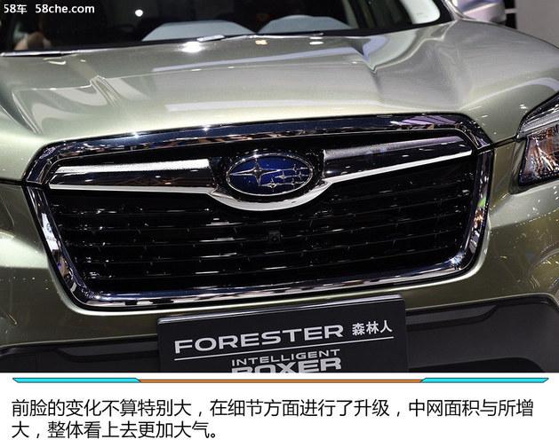 2018年北京车展 斯巴鲁全新森林人实拍