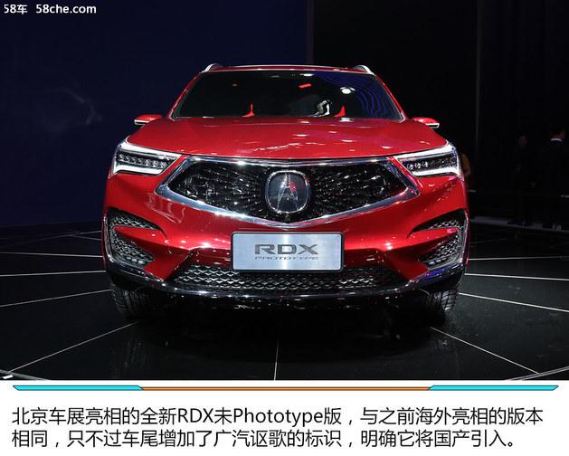 2018北京车展 广汽讴歌全新RDX实拍解析