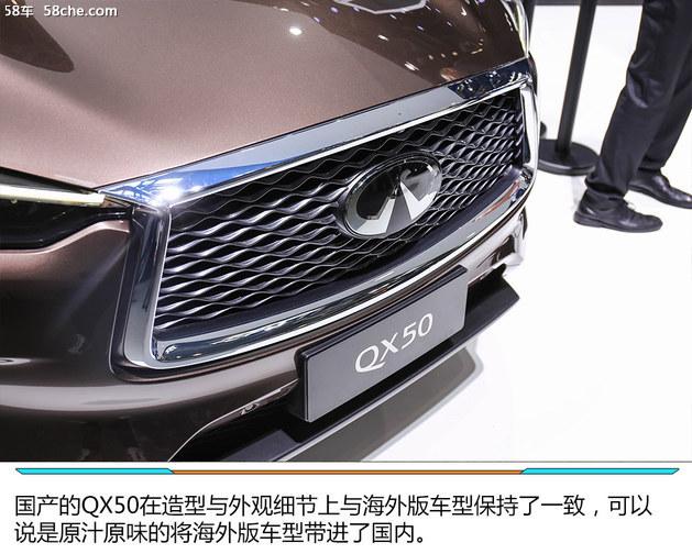 2018北京车展 东风英菲尼迪QX50实拍