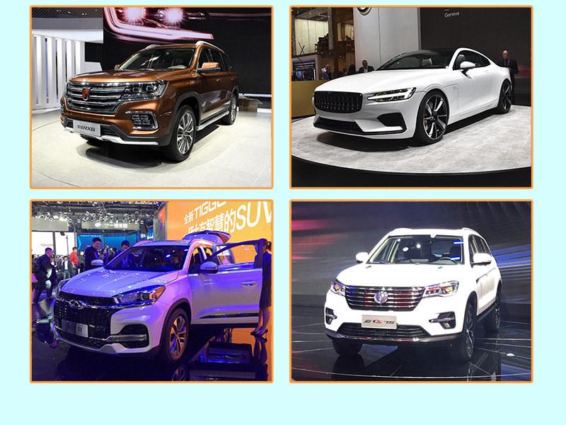 2018北京车展-上市新车