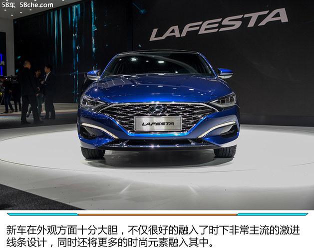 2018北京车展 北京现代lafesta静态体验_中青网汽车