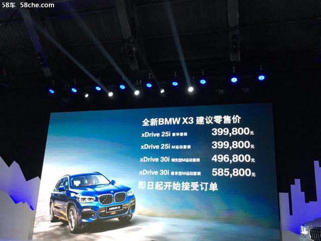 宝马全新X3零售价公布 约39.98万元起售