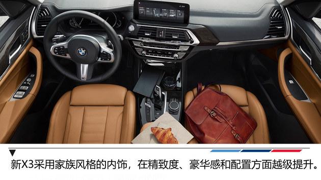 华晨宝马新X3售39.98万起 亮点配置解读