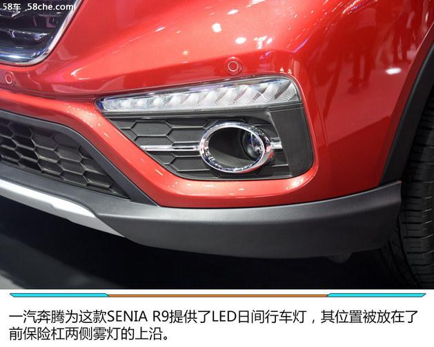 2018北京车展 一汽奔腾SENIA R9静态实拍