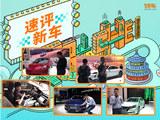 喝茶看重点 北京车展重点车视频短评串烧