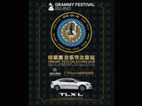 广汽Acura邀您共赏格莱美®音乐节北京站