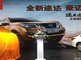 全境越野SUV TERRA途达新疆区正式上市