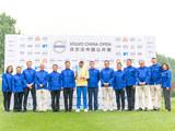 第24届沃尔沃高尔夫中国公开赛圆满收杆