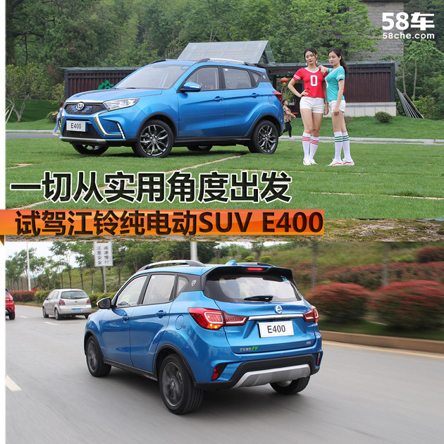 一切从实用出发 试驾江铃纯电动SUV E400