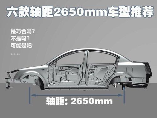 是不是巧合?六款轴距2650mm车型推荐