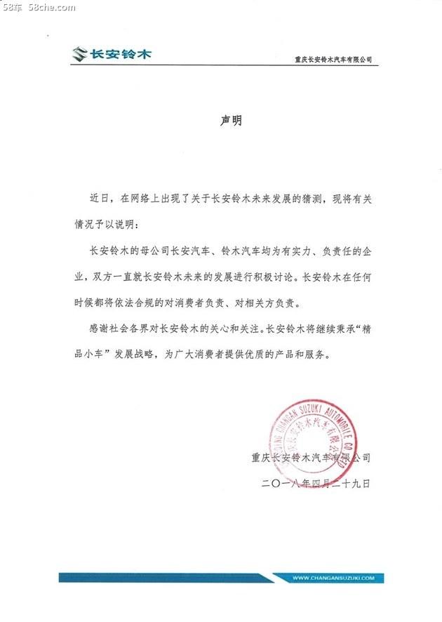 长安铃木发布官方声明 否认退出中国市场