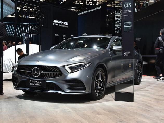 奔驰公布CLS先型特别版预售价 89万元起
