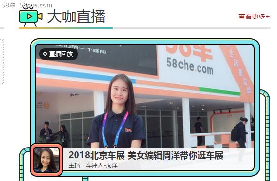 """58车揭秘北京车展  解读新时代""""车生活"""""""