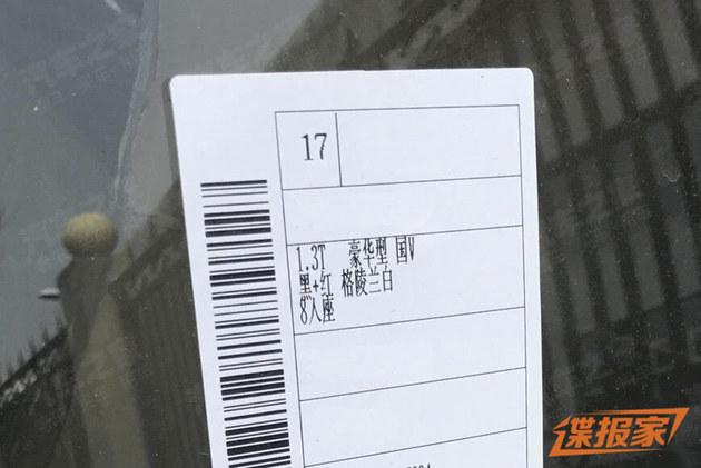 威旺M50F 1.3T+CVT动力车型谍照曝光