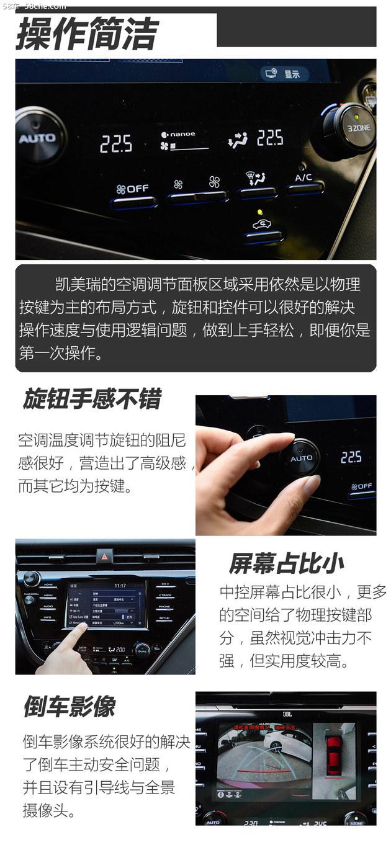 广汽丰田凯美瑞多媒体体验 简洁且实用
