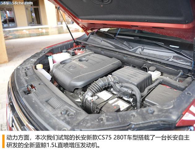 长安新款CS75 280T试驾 动力平顺舒适