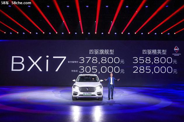 宝沃BXi7正式上市 售价35.88-37.88万元