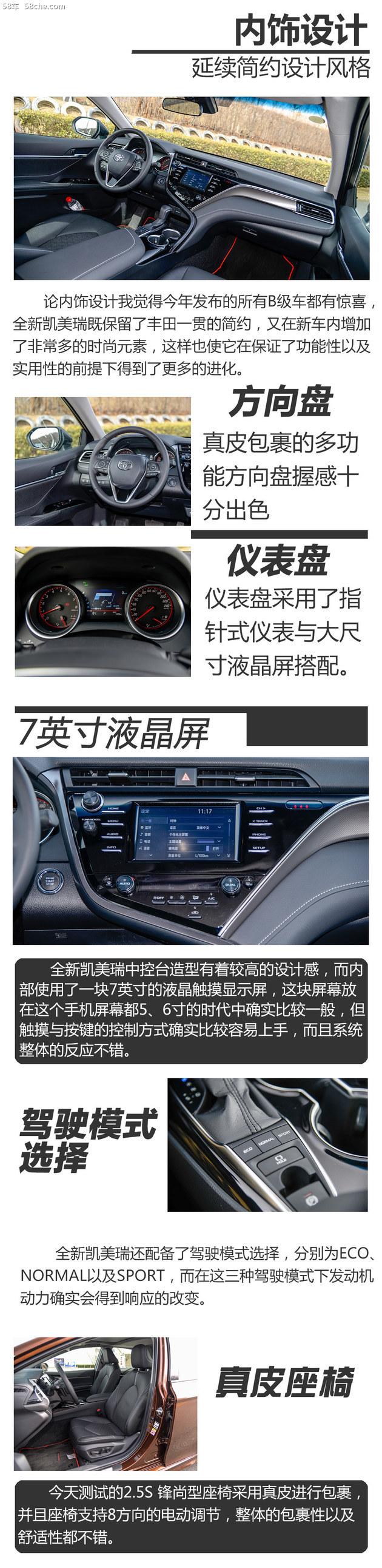 配得上这个造型 广汽丰田凯美瑞性能测试