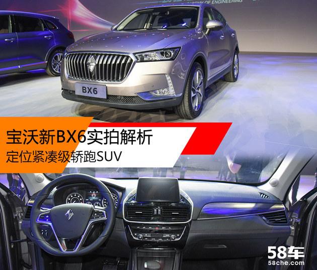 宝沃新BX6实拍解析 定位紧凑级轿跑SUV