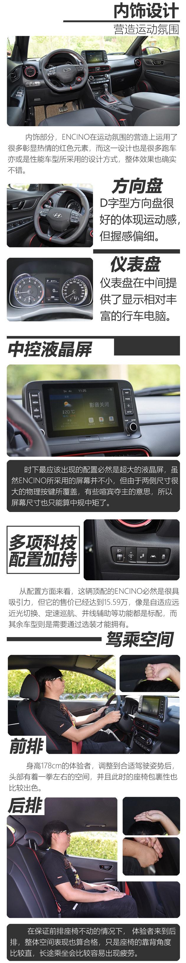 北京现代ENCINO测试 不只是设计上突破