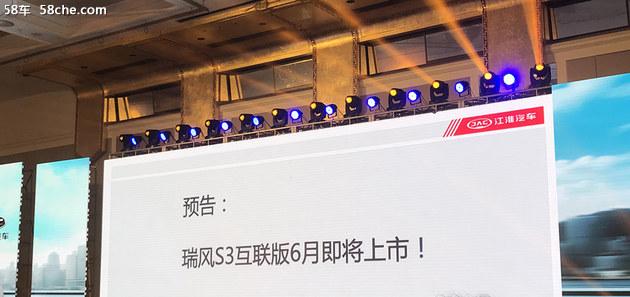 江淮瑞风S3互联网版车型 将于6月上市