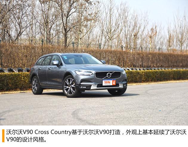 沃尔沃V90 Cross Country试驾 跨界旅行