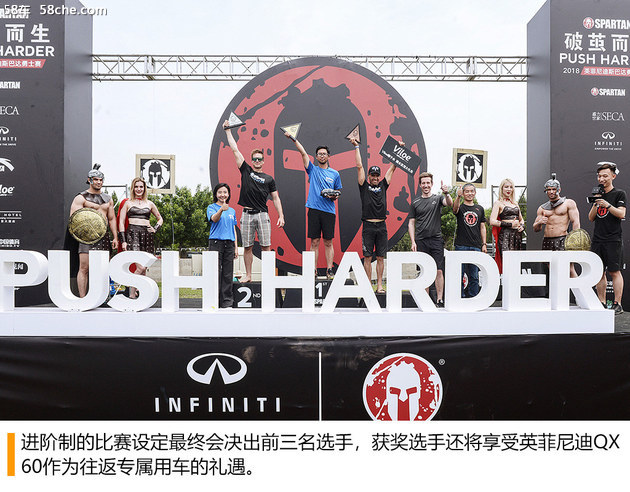 英菲尼迪斯巴达勇士赛北京站 强者齐聚