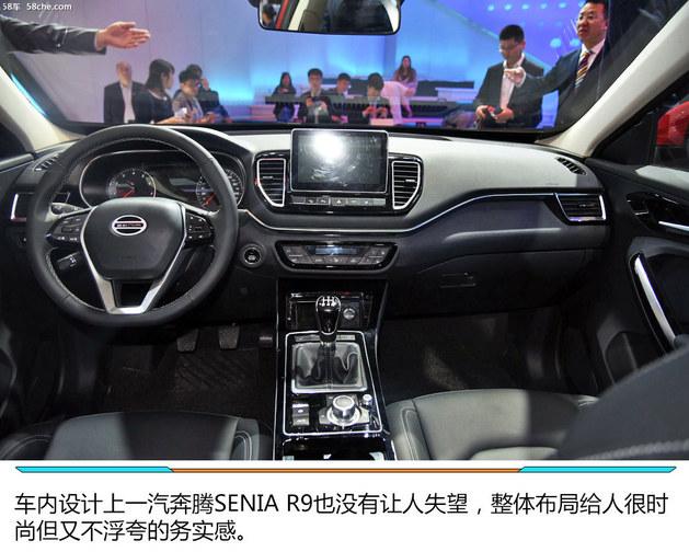 一汽奔腾SENIA R9上市 售XX.XX-XX.XX万
