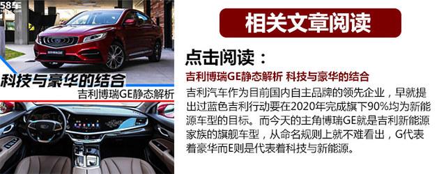 吉利博瑞GE购车手册 推荐耀智版/耀享版