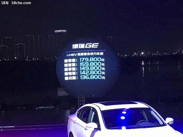 吉利博瑞GE正式上市 售13.68-23.28万元