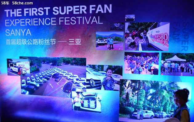东风风光2018超级粉丝节第二季 丽江启动