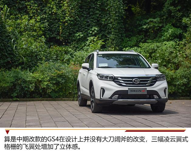 广汽传祺2018款GS4试驾 新智联稳中求胜