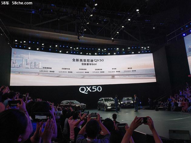 英菲尼迪全新QX50上市 售33.98-48.98万