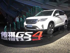 新款GS4上市 售8.98万起
