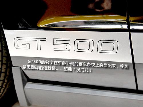 福特野马眼镜蛇gt500跑车报价 高清图片