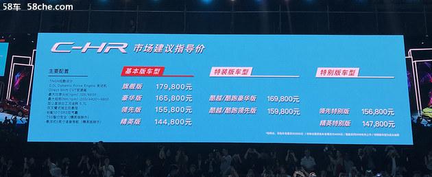丰田C-HR正式上市 售价xx.xx-xx.xx万元