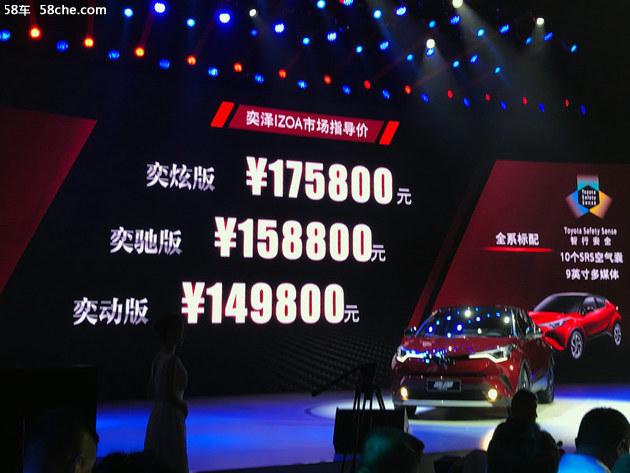 奕泽IZOA正式上市 售价14.98-17.58万元