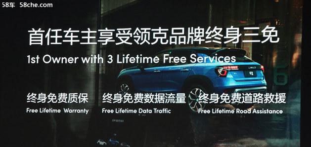 领克02车型正式上市 售12.28-19.28万元