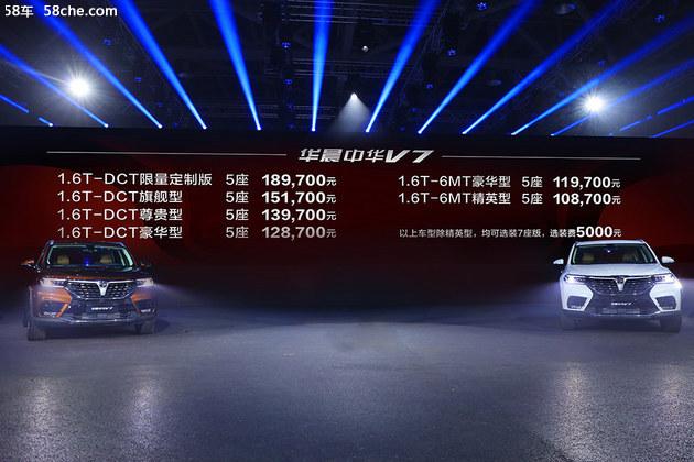 华晨中华V7正式上市 售价10.87-18.97万