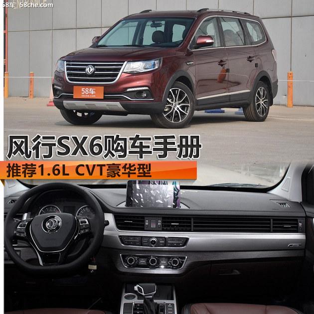 风行SX6购车手册!推荐1.6L CVT豪华版