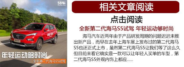海马第二代S5正式上市 售X.XX-XX.XX万元