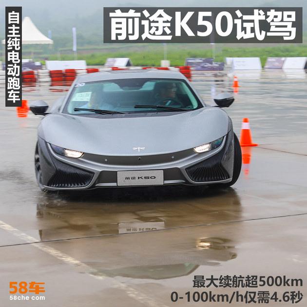 前途K50试驾 PPT中走出的国产电动跑车