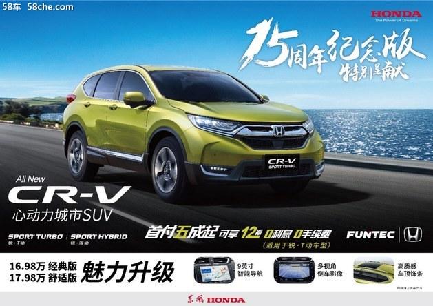 CR-V领衔  东风Honda长春车展完美收官