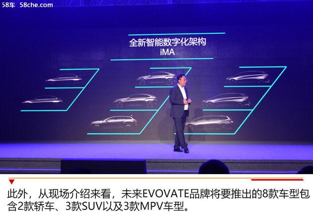 """電咖汽車發布全新高端品牌—""""ENOVATE"""""""